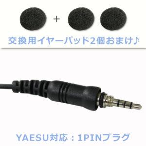 w005-plug-pad