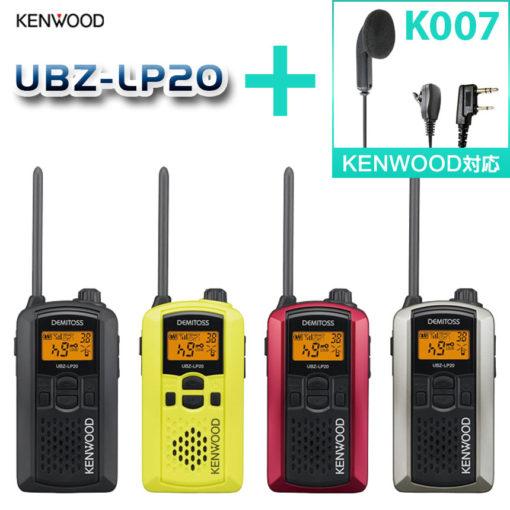 UBZ-LP20-k007