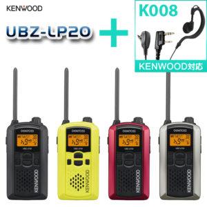 UBZ-LP20-k008