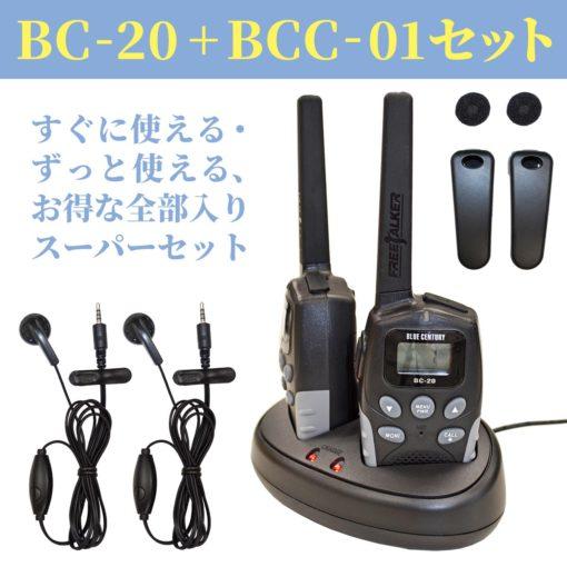 BC-BCC-set