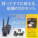 BC-20-BCEM007