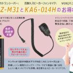 UBZ-M31-KA6-014H