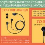 DJPV1D-ID007