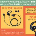 DJPV1D-ID008