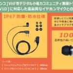 DJPV1D-ID012