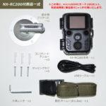 NX-RC200