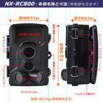 NX-RC800