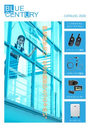 Blue Century の公式製品カタログ[ 2020年版 ]が出来上がりました。 ダウンロードはこちらからどうぞ。[ PDF: 約48MB ]